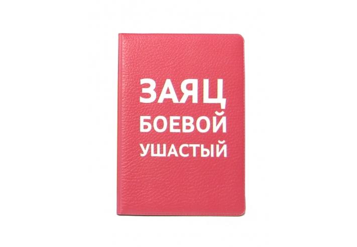 Обложка для паспорта «Заяц боевой ушастый»